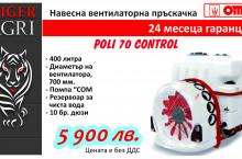 OMA Poli 70 Control 440