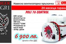 OMA Poli 70 Control 660