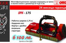 Шредер OMA SPK-175