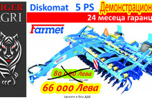 Farmet Diskomat 5 PS