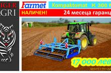 Farmet K 300 N